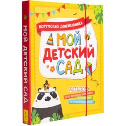 Альбом Росмэн Мой детский сад