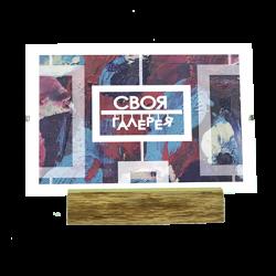 Подставка для фото 20x30, Волхов